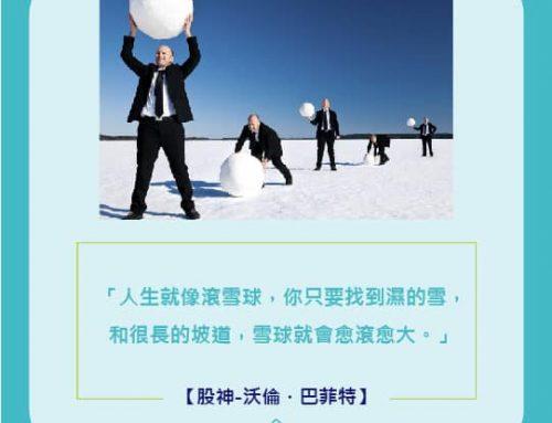 人生就像滾雪球,你只要找到夠濕的雪……人生就像滾雪球,你只要找到夠濕的雪