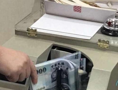 外匯 〈台幣〉股匯不同調 升回27.6字頭亞幣中最強